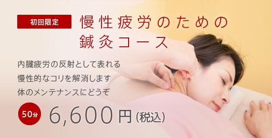 慢性疲労のための鍼灸コース