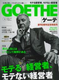 Goethe 2月