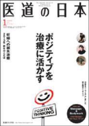医道の日本 1月号