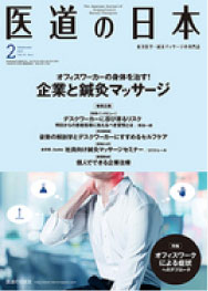 医道の日本 2月号