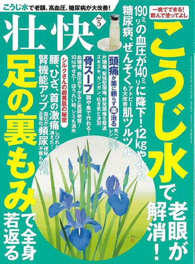 健康雑誌「壮快」5月号