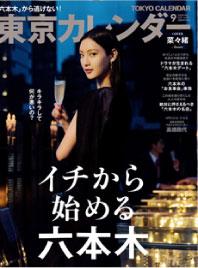東京カレンダー  9月号