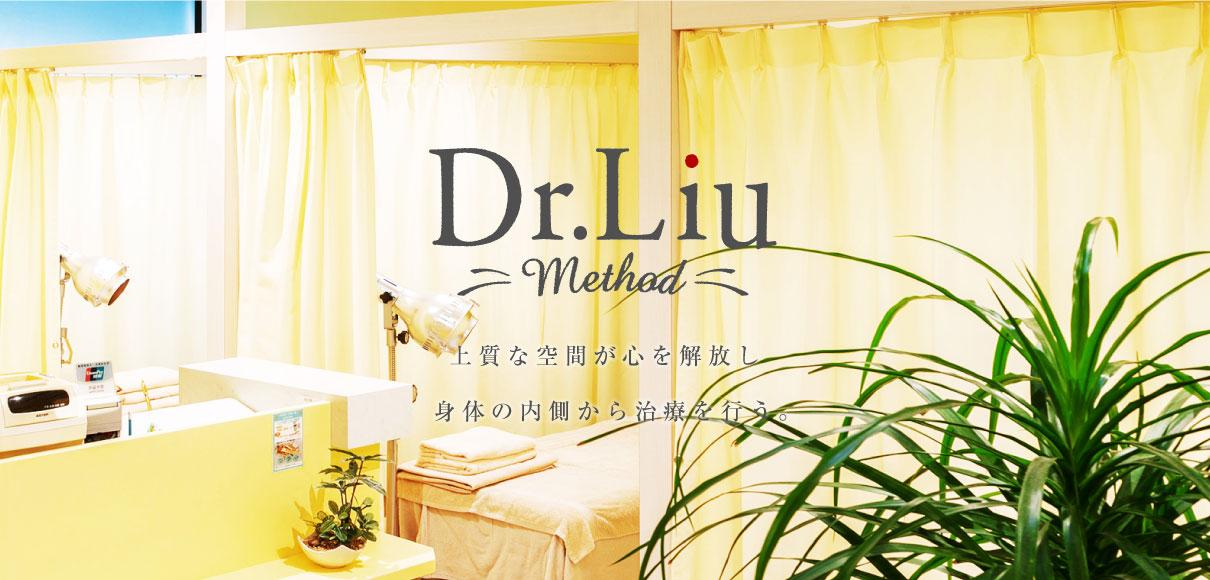 Dr.liu method 上質な空間が心を解放し体の内側から治療を行う。