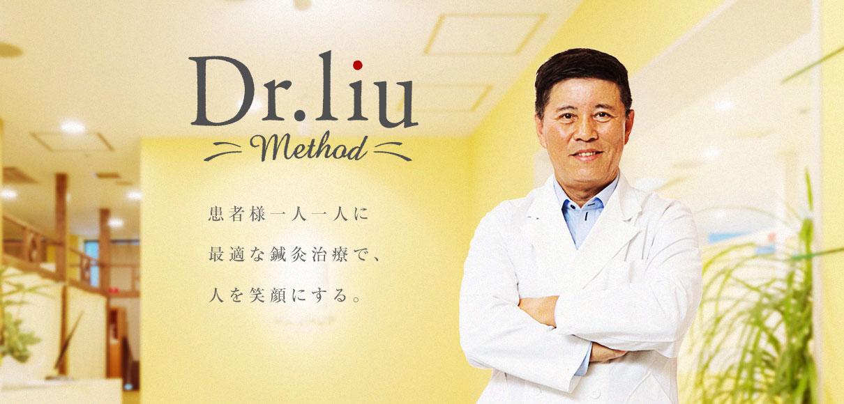 Dr.liu method お客様一人一人に最適な鍼灸治療で、人を笑顔にする。